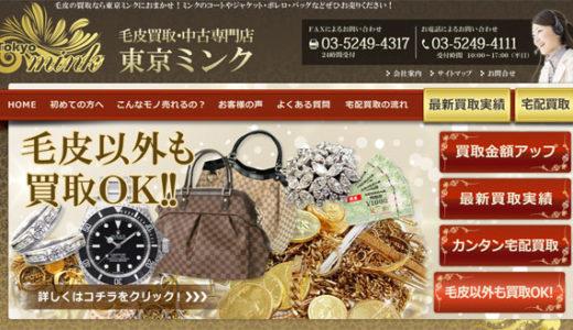 東京ミンクで毛皮を高く売る